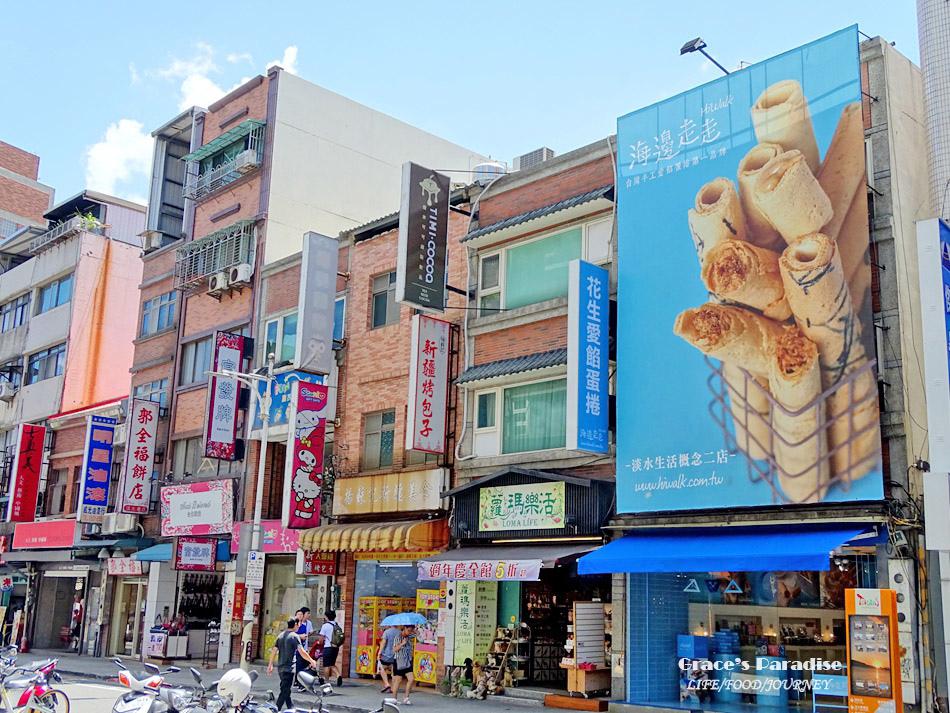 淡水老街美食 (46).jpg