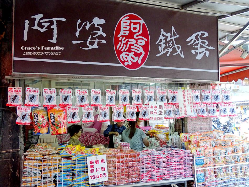淡水老街美食 (53).jpg