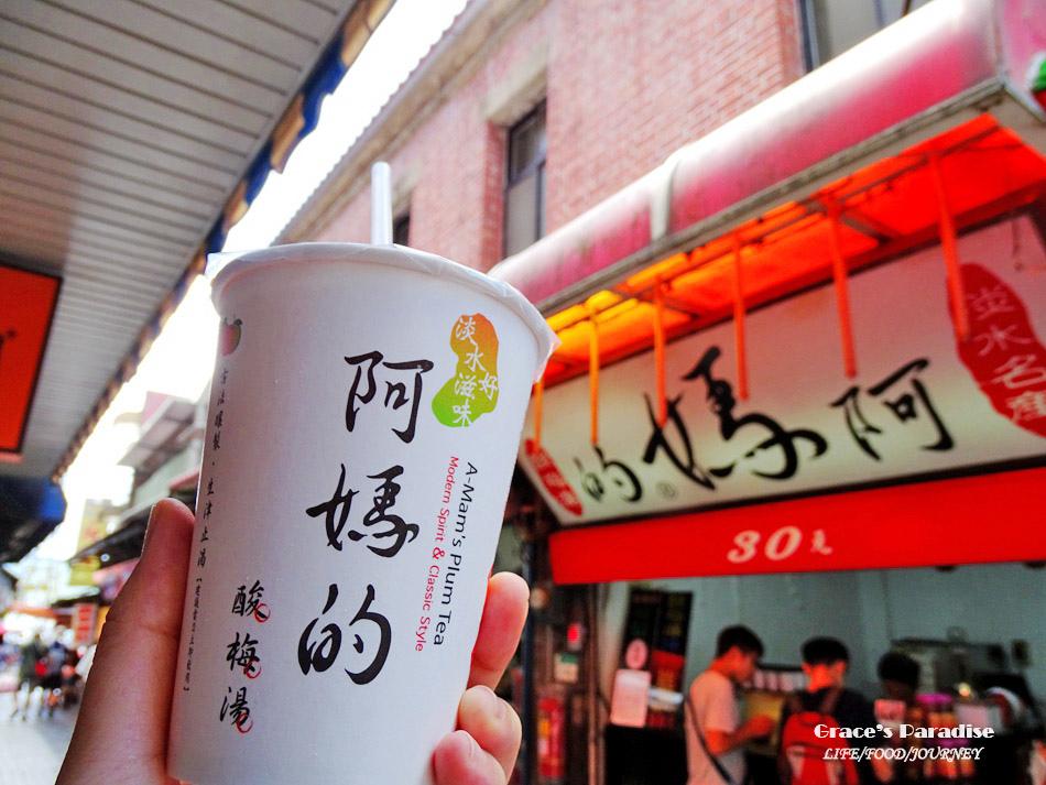 淡水老街美食 (54).jpg