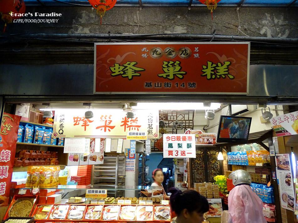 九份老街美食-(24).jpg
