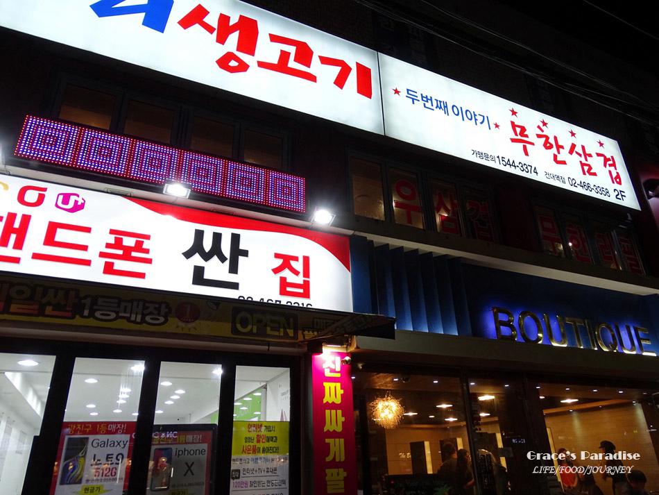 韓國必吃烤肉-荒謬的生肉-建大店 (5).jpg