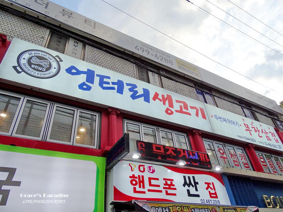 韓國必吃烤肉-荒謬的生肉-建大店 (7).jpg