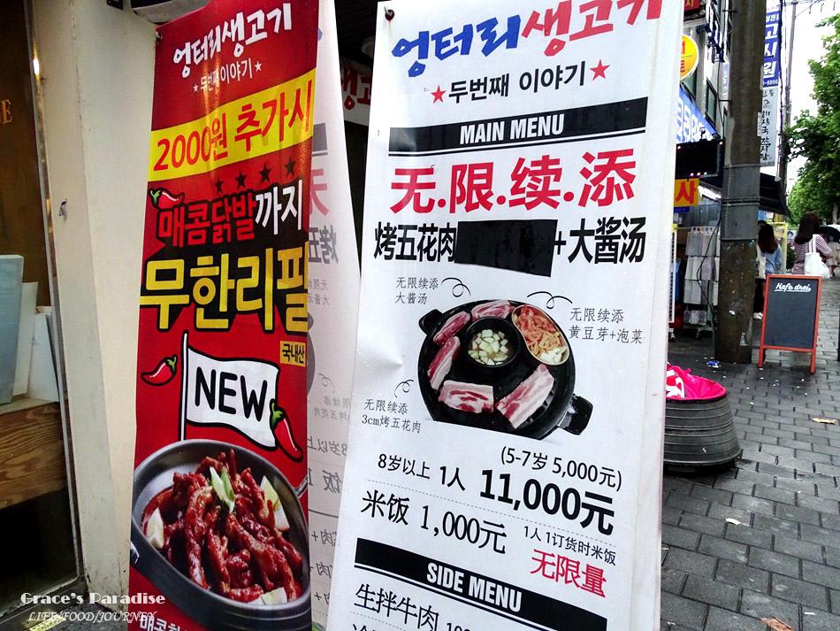 韓國必吃烤肉-荒謬的生肉-建大店 (8).jpg