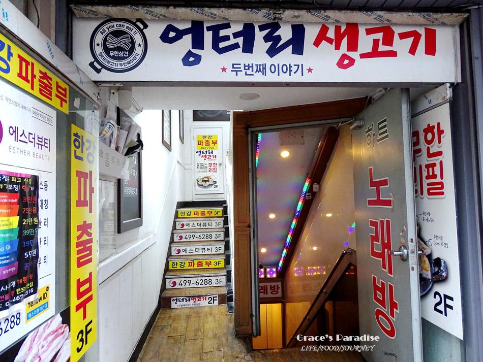 韓國必吃烤肉-荒謬的生肉-建大店 (9).jpg