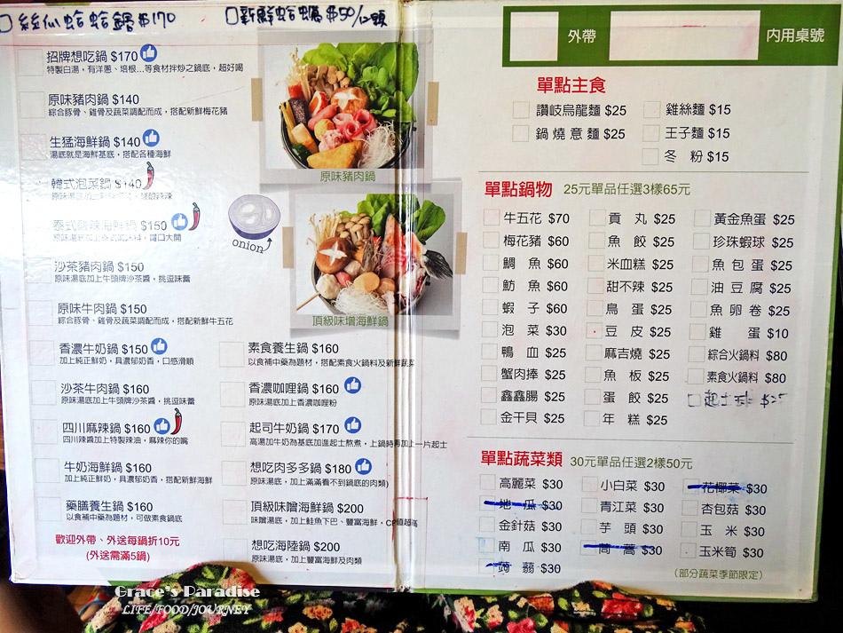 想吃鍋百元精緻鍋物-八德美食 (2).jpg