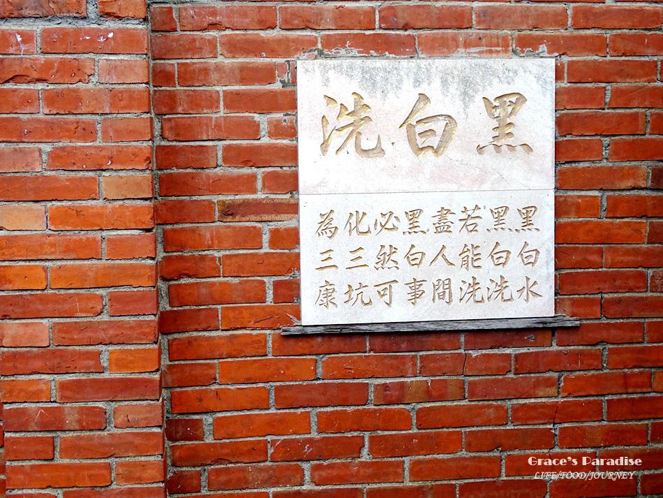 桃園龍潭景點三坑老街 (6).jpg