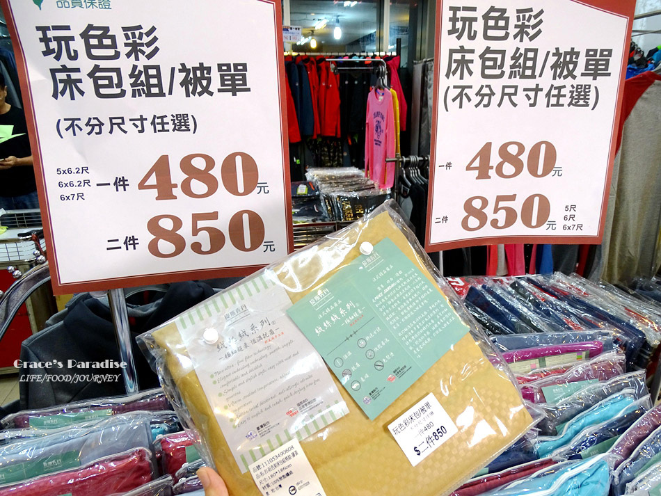 中和寢具特賣會-多利寶 (3).jpg