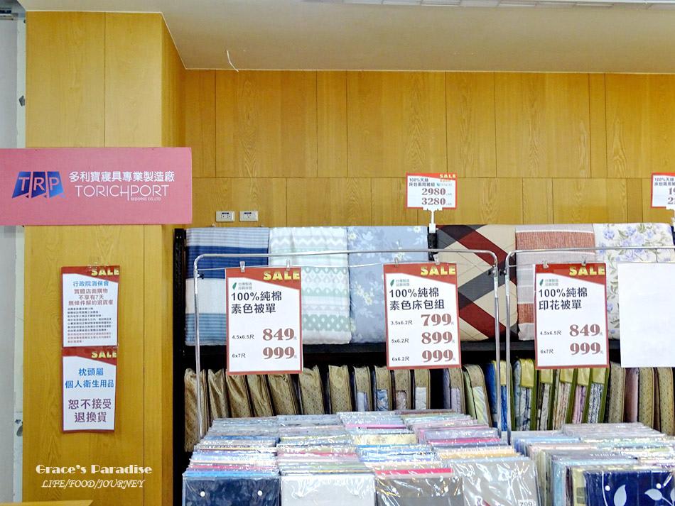 中和寢具特賣會-多利寶 (81).jpg