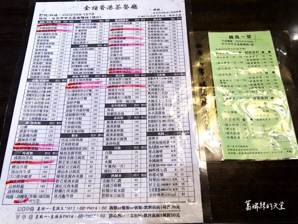 二二八公園附近餐廳-金鐘香港茶餐廳 (1).jpg