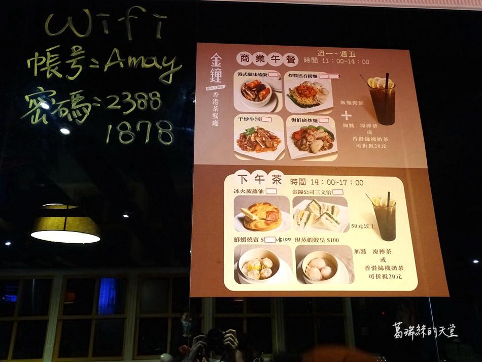 二二八公園附近餐廳-金鐘香港茶餐廳 (2).jpg