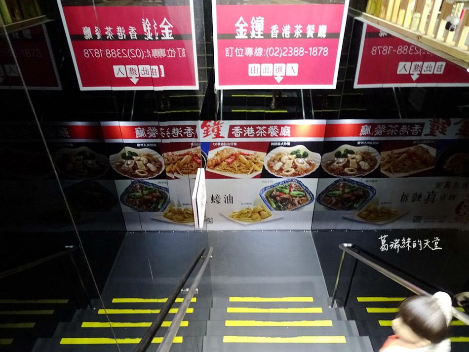 二二八公園附近餐廳-金鐘香港茶餐廳 (16).jpg
