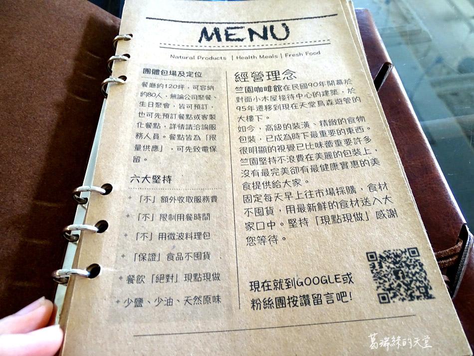 石門水庫附近餐廳筑園咖啡館 (9).jpg