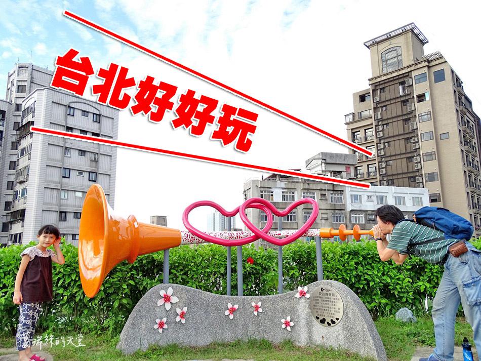台北客家文化公園-(5).jpg