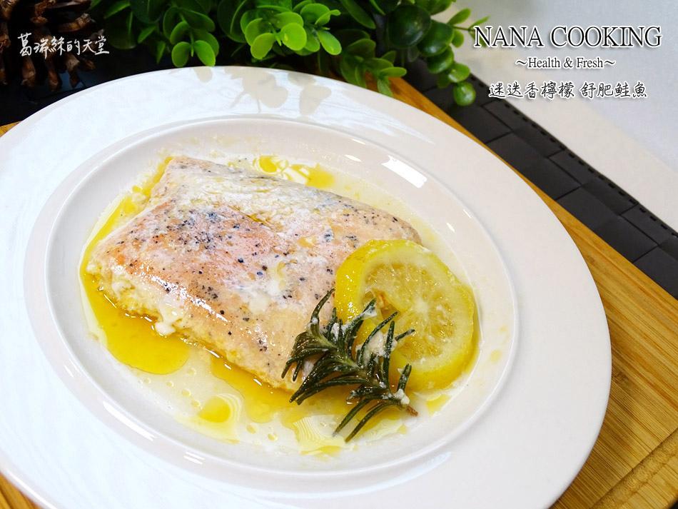 HANA COOKING 宅配美食 舒肥鮭魚 (55).jpg