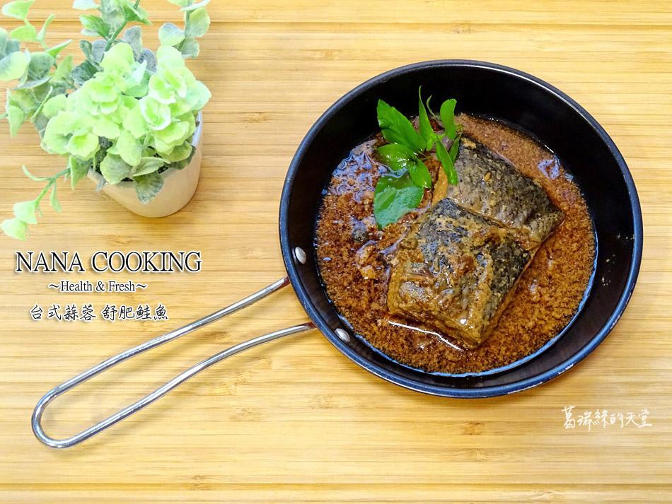 HANA COOKING 宅配美食 舒肥鮭魚 (67).jpg