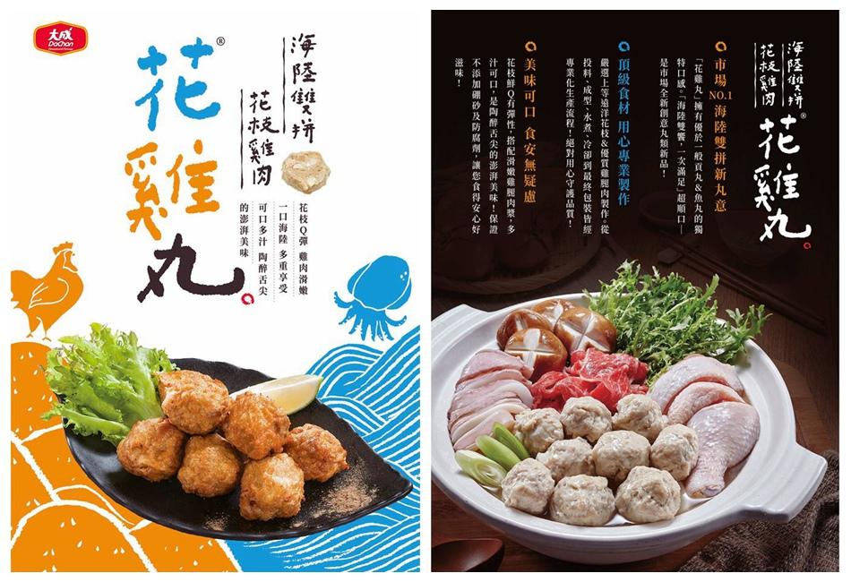 大成花雞丸-丸子料理 (74).jpg