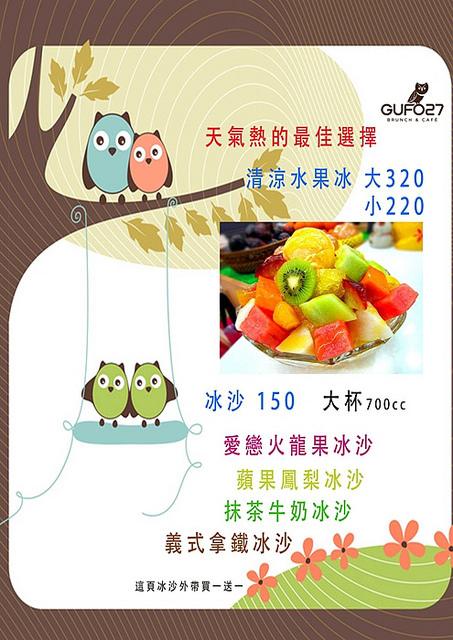 水果冰跟冰沙_小