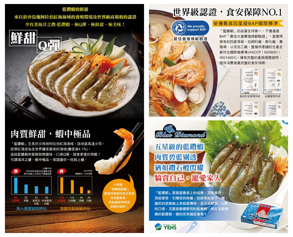 元家-藍鑽蝦.jpg