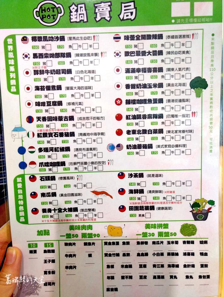 板橋平價火鍋-鍋賣局 (8).jpg