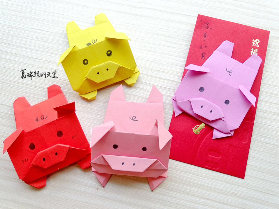 小豬摺紙&豬年紅包 (2).jpg