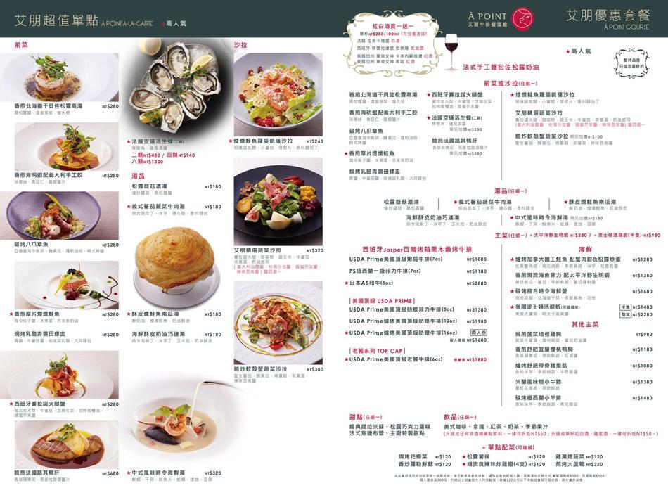 艾朋牛排餐酒館-微風南山附近美食 (23).jpg