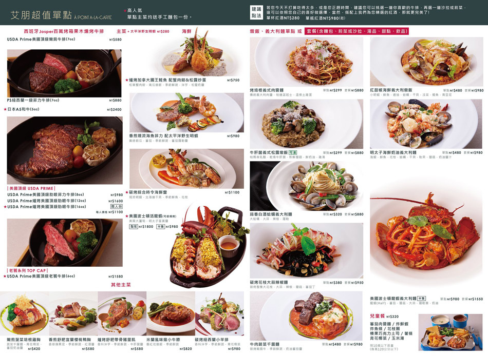 艾朋牛排餐酒館-微風南山附近美食 (24).jpg