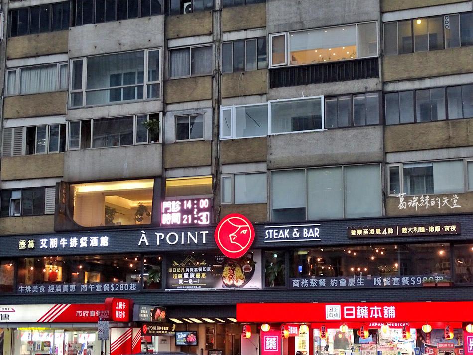 艾朋牛排餐酒館-微風南山附近美食 (25).jpg