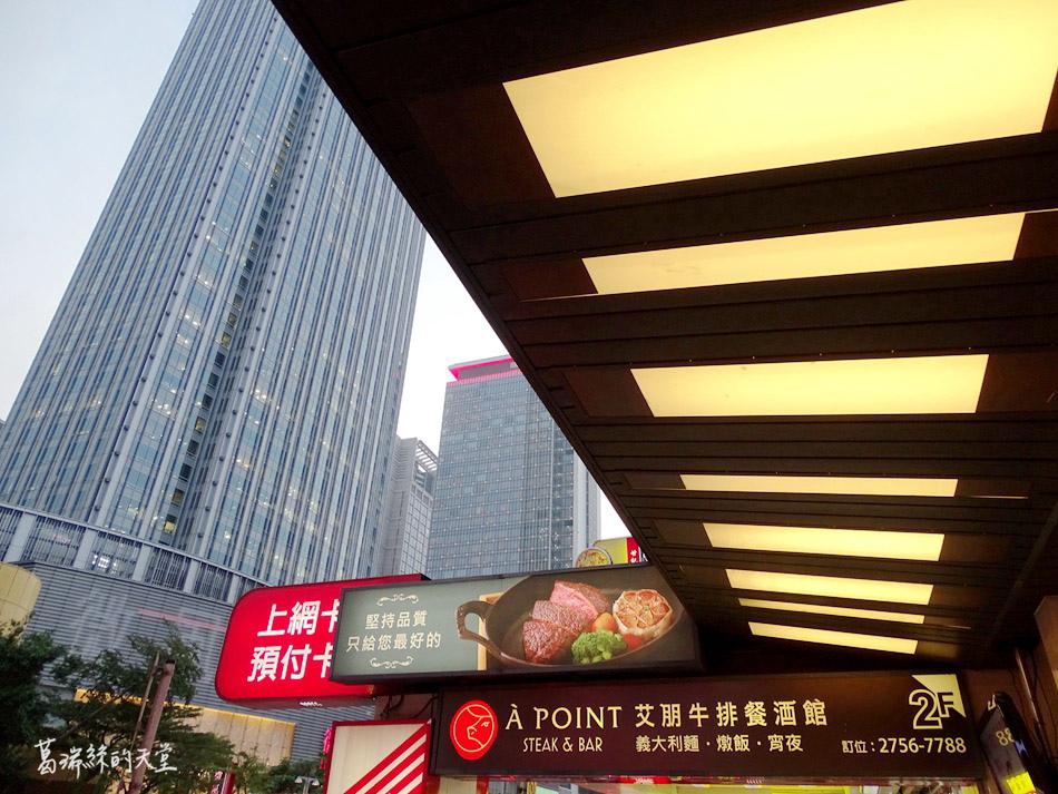 艾朋牛排餐酒館-微風南山附近美食 (26).jpg