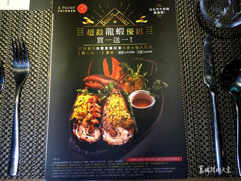 艾朋牛排餐酒館-微風南山附近美食 (39).jpg