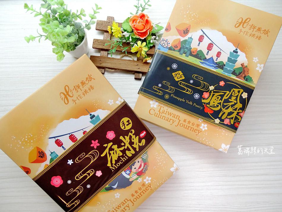 新莊伴手禮甜點-許燕斌手作烘焙 (23).jpg
