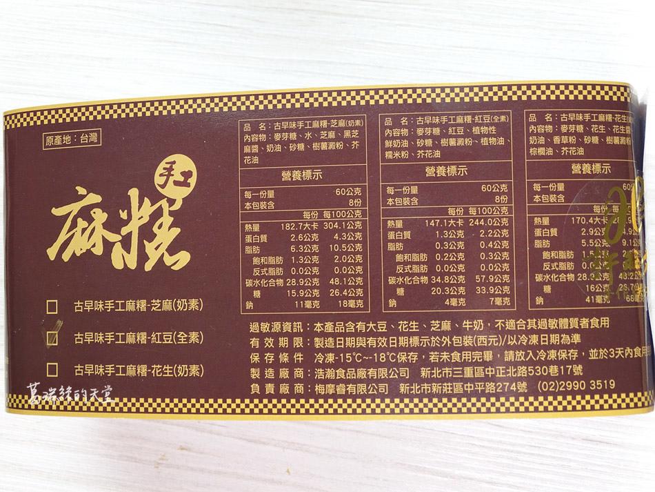 新莊伴手禮甜點-許燕斌手作烘焙 (24).jpg