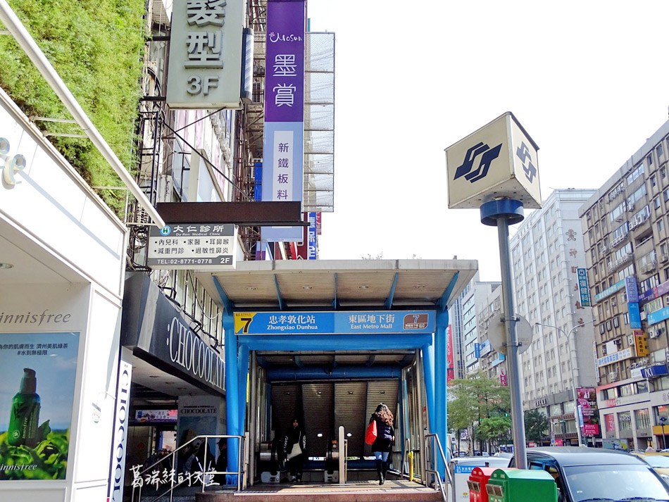 墨賞新鐵板料理餐廳-台北東區約會慶生 (16).jpg
