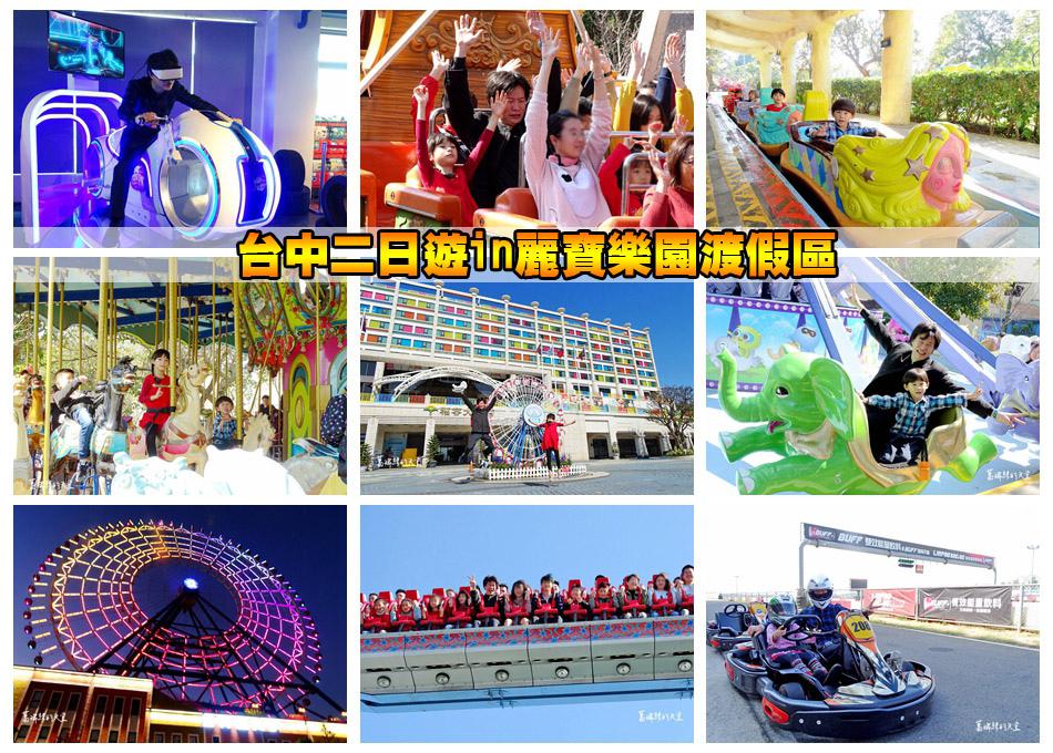 台中二日遊-麗寶樂園渡假區