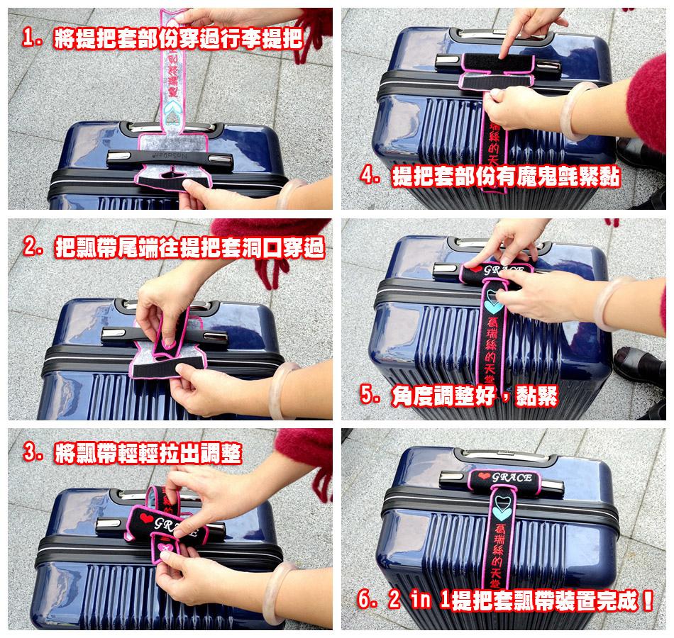 EmbroFami-客製化行李飄帶提把套鑰匙圈 (7).jpg