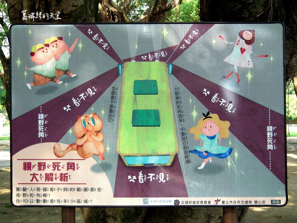台北景點-青年公園-交通公園教學區 (7).jpg