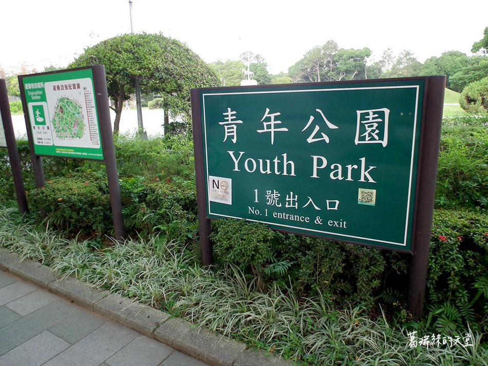 台北景點-青年公園-交通公園教學區 (23).jpg