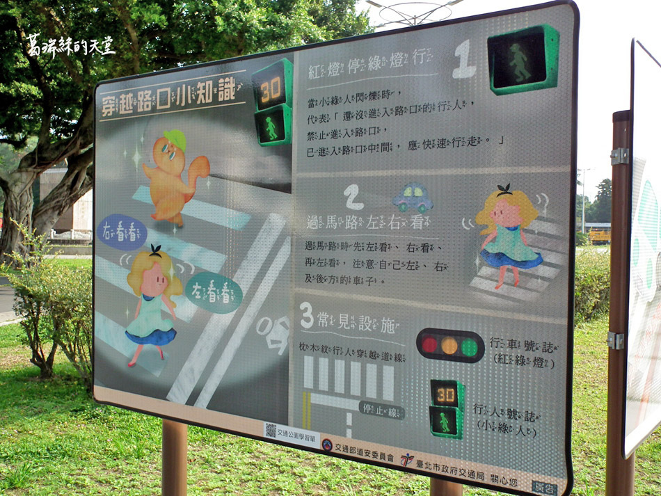 台北景點-青年公園-交通公園教學區 (35).jpg