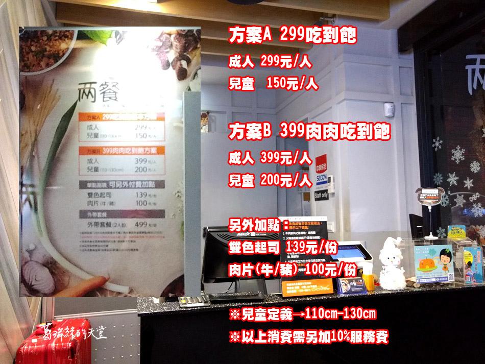 兩餐-西門店299吃到飽 (31).jpg