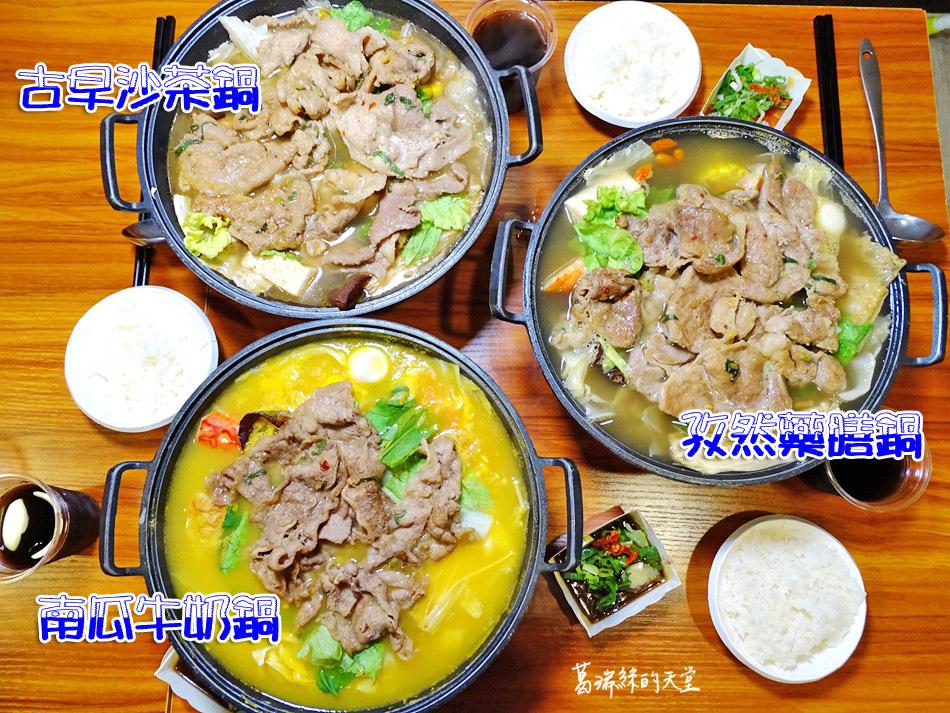 小石鍋-樹林店 (8).jpg