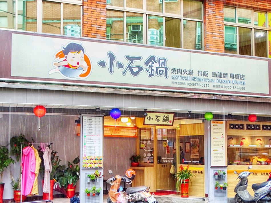小石鍋-樹林店 (15).jpg
