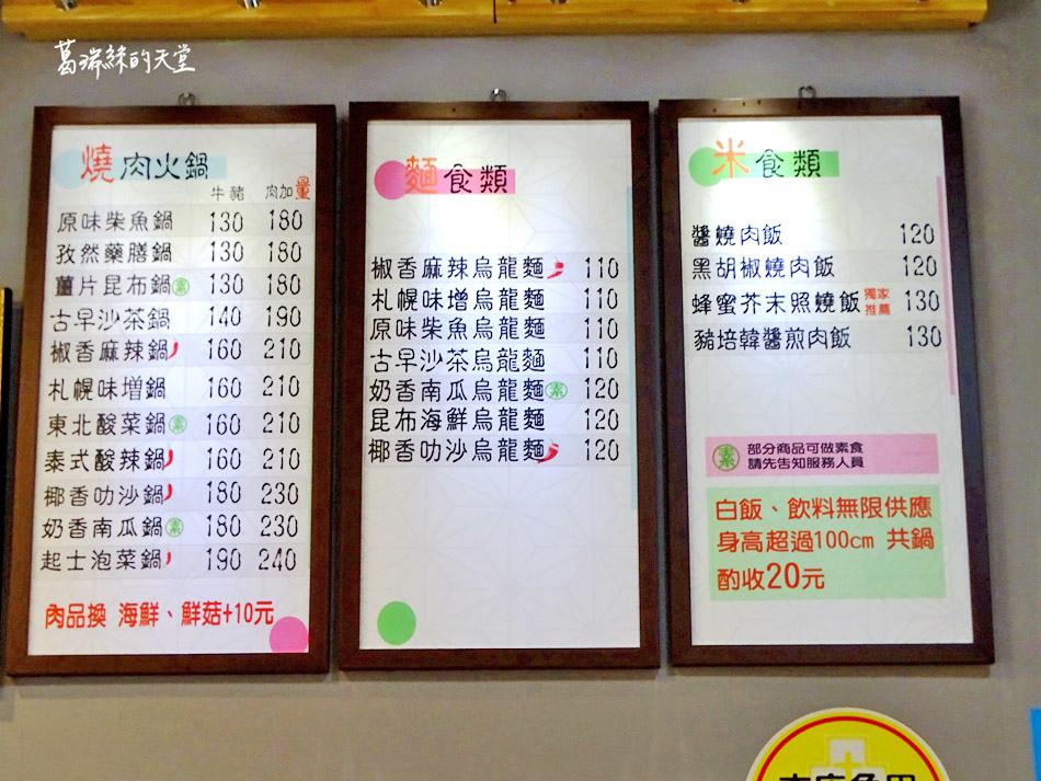 小石鍋-樹林店 (25).jpg