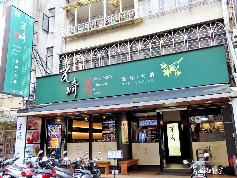 瓦崎燒烤-敦南店 (15).jpg