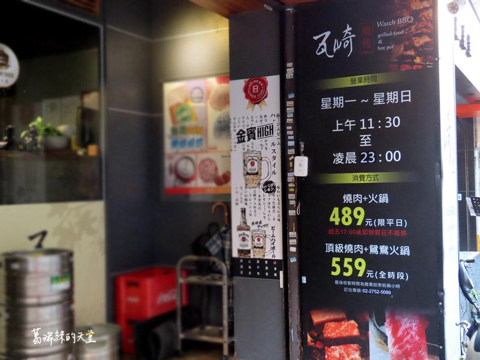 瓦崎燒烤菜單 (2).jpg