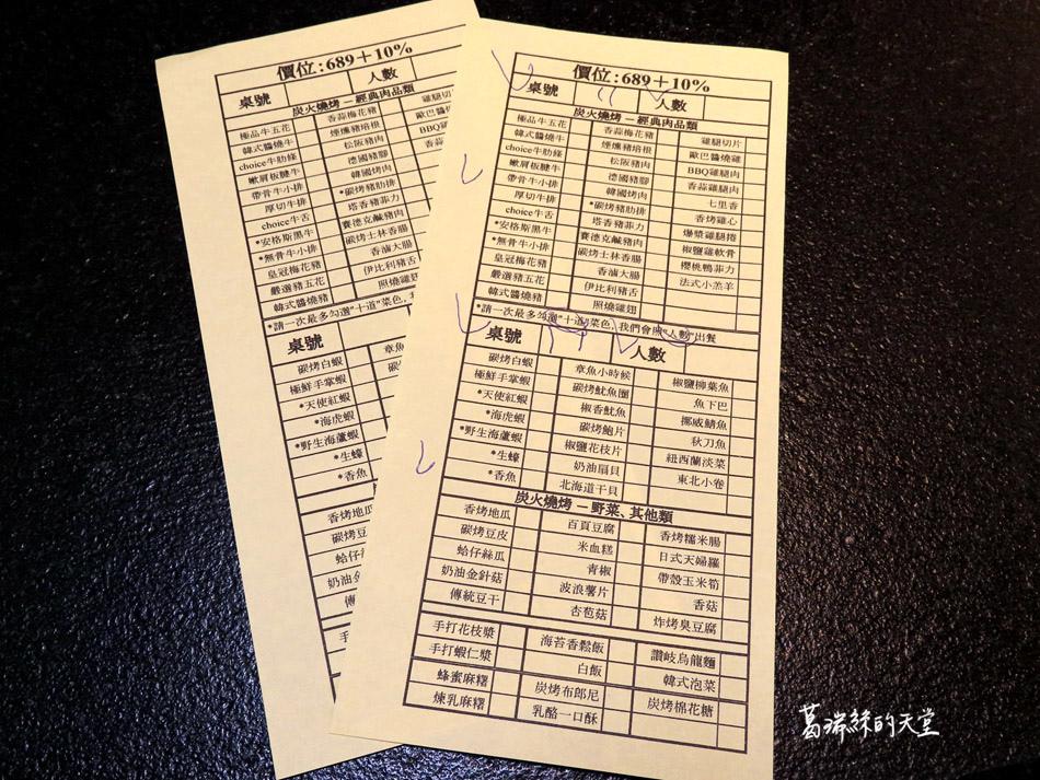 瓦崎燒烤菜單 (3).jpg