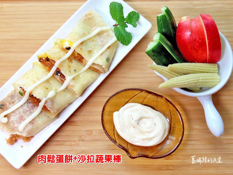 憶霖沙拉醬-輕食早餐食譜 (5).jpg