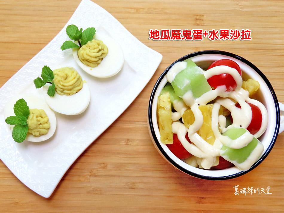 憶霖沙拉醬-輕食早餐食譜 (17).jpg