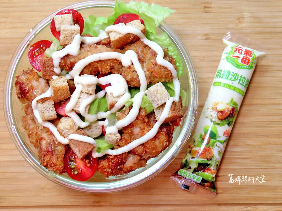 憶霖沙拉醬-輕食早餐食譜 (26).jpg