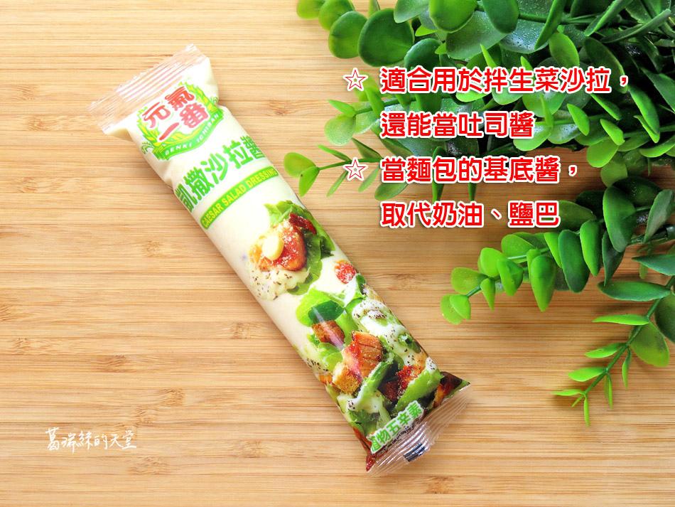 憶霖沙拉醬-輕食早餐食譜 (44).jpg