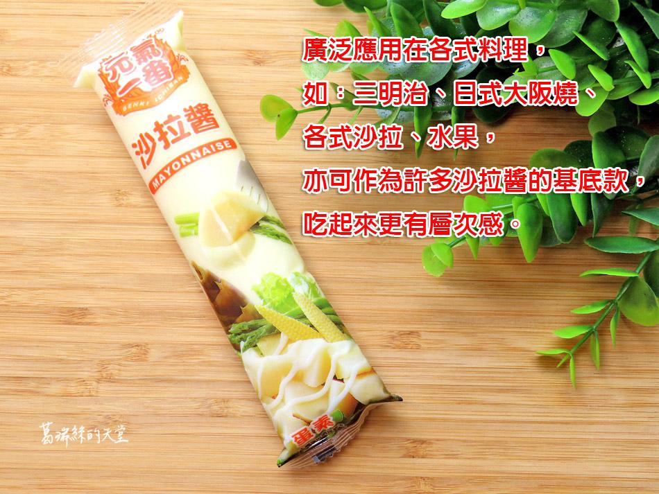 憶霖沙拉醬-輕食早餐食譜 (46).jpg