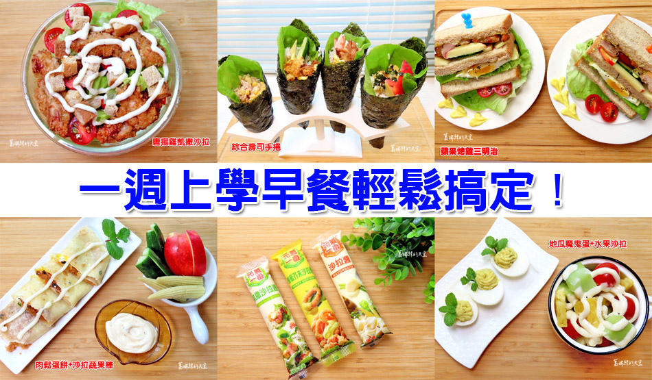 憶霖沙拉醬-輕食早餐食譜-(40).jpg